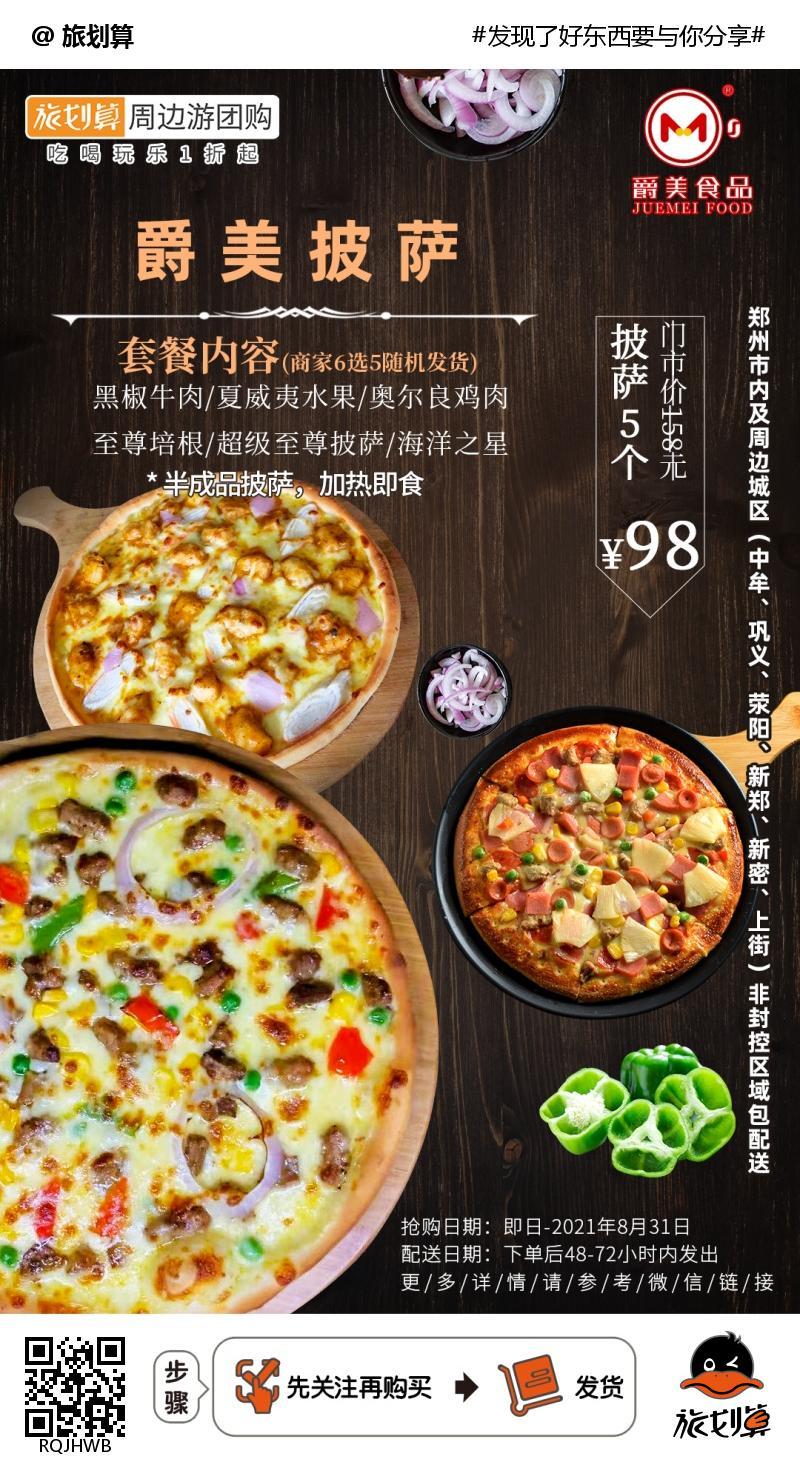【郑州区域包邮到家】在家就能吃披萨!¥98抢价值158「爵美9寸半成品披萨」5个=黑椒牛肉/夏威夷水果/奥尔良鸡肉/至尊培根等