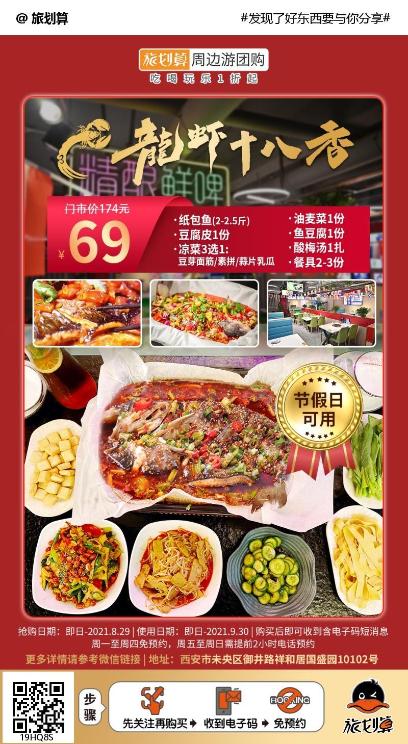 【未央区丨御井路店】用纸包住鱼的美味!¥69抢价值174元「龍虾十八香」纸包鱼2-3人餐=纸包鱼+豆腐皮+油麦菜+N!
