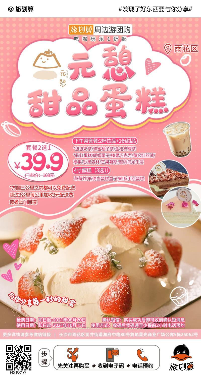 【雨花区】39.9元抢「元憩甜品蛋糕」价值108元套餐!下午茶套餐/4寸蛋糕2选1,给生活加点甜~