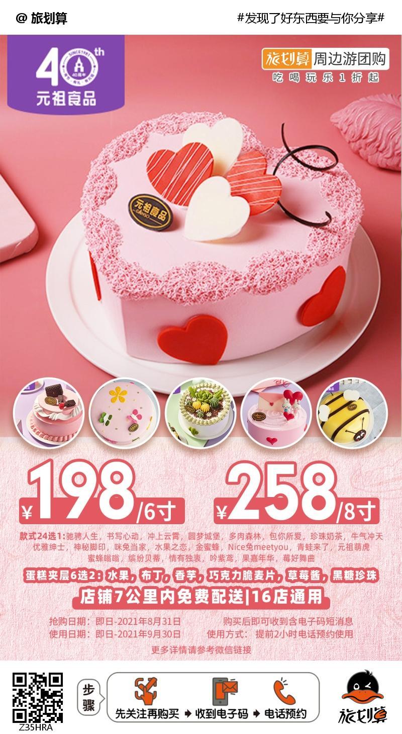 【16店通用丨商家配送】甜甜腻腻,就要我们在一起!¥198抢「元祖食品」6寸鲜奶蛋糕24选1!258元=8寸蛋糕!