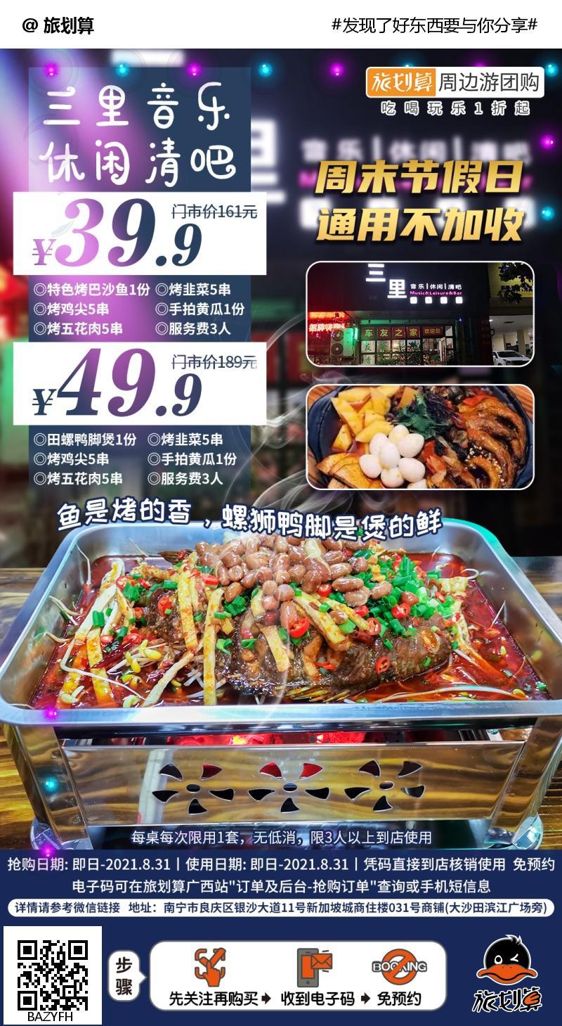 【江南区·新加坡城美食】鱼是烤的香,螺狮鸭脚是煲的鲜!¥39.9抢门市价189元「三里音乐休闲清吧」烤鱼/田螺鸭脚煲+N!