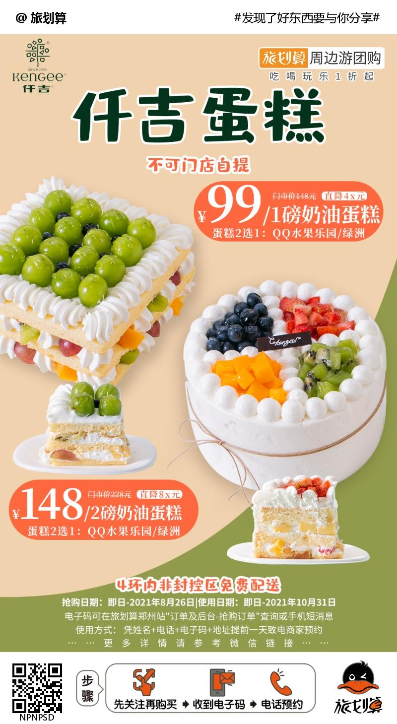 【郑州四环内非封控区配送】颜值与口感的双重暴击!¥99抢价值148「仟吉蛋糕」1磅奶油蛋糕2选1:QQ水果乐园/绿洲!¥148=2磅奶油蛋糕!