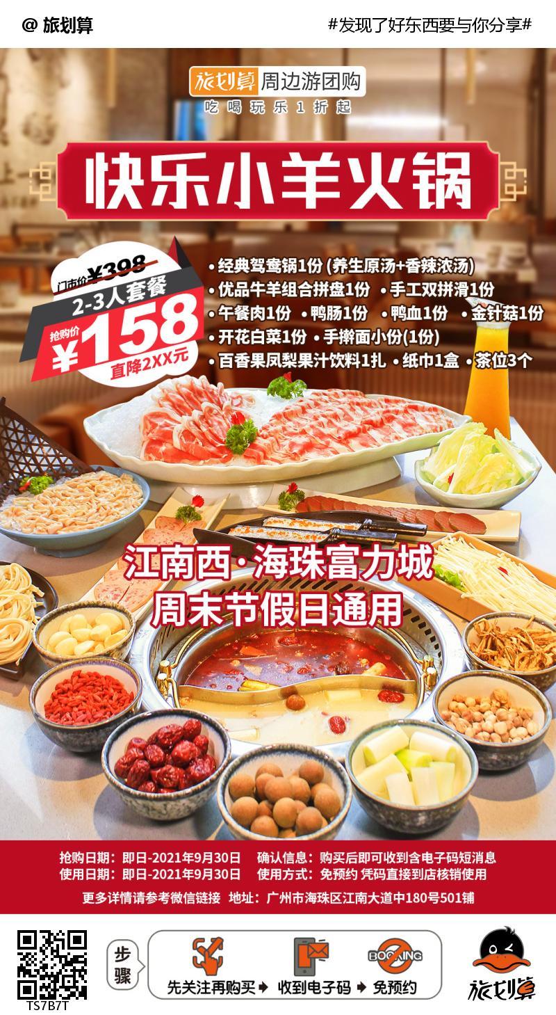【江南西·富力海珠城】涮羊肉喽!「快乐小羊」不蘸料火锅开创者!¥158抢2-3人餐!让我们在火锅中分享故事与快乐!2020中国餐饮金饕奖