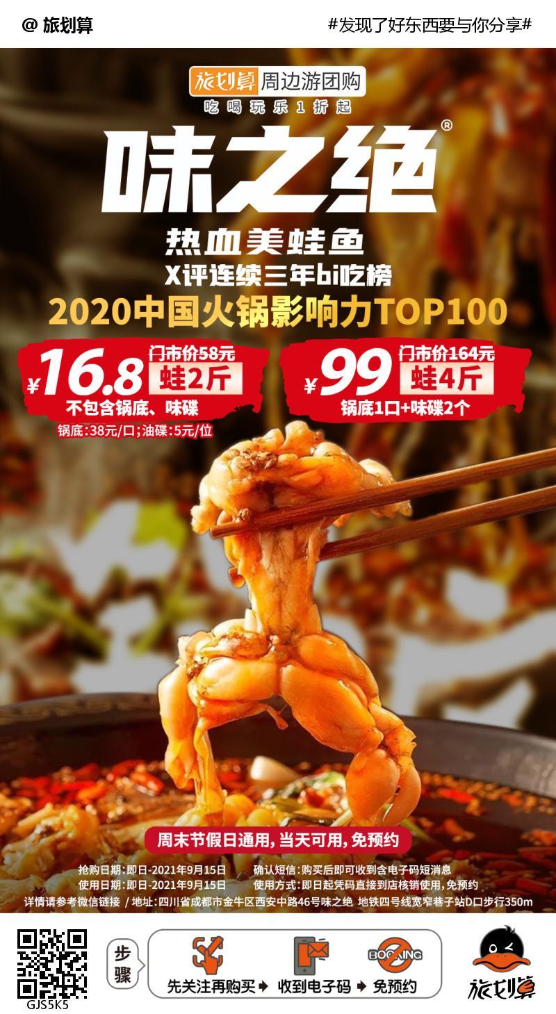 【金牛区 免预约】X评连续三年bi吃榜!¥16.8抢价值58「味之绝」蛙2斤!¥99抢2-3人餐=蛙4斤+锅底油碟