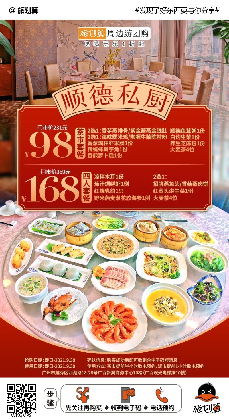 【越秀区·北京路·顺德私厨】食在广州,厨出凤城!仅¥98抢价值213茶市套餐!¥168抢4人粤菜套餐=茄汁焗鲜虾+红烧乳鸽等