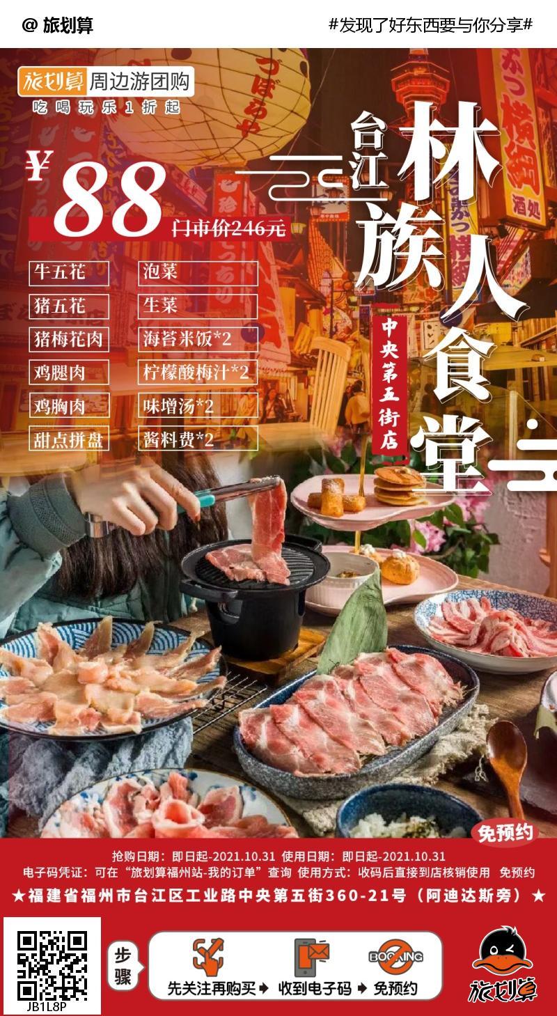 【台江|中央第五街】带你体验日剧主人公的快乐!88元抢价值246「林族人食堂」双人餐=牛五花+猪五花+猪梅花肉+鸡腿肉+N
