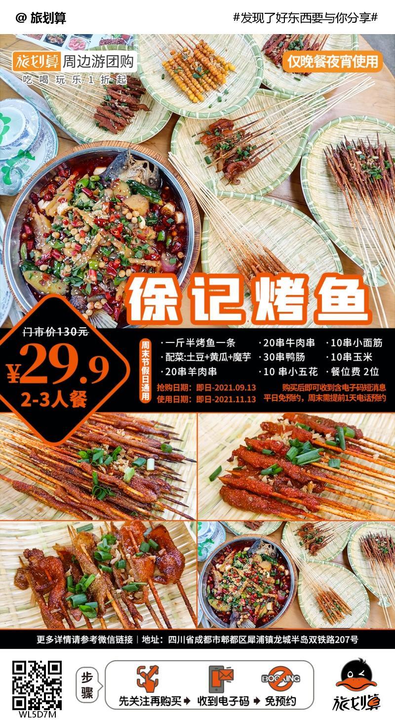 【犀浦丨润扬双铁广场丨平日免预约】29.9元抢「徐记烤鱼」 2-3人餐=烤鱼+羊/牛肉串等!
