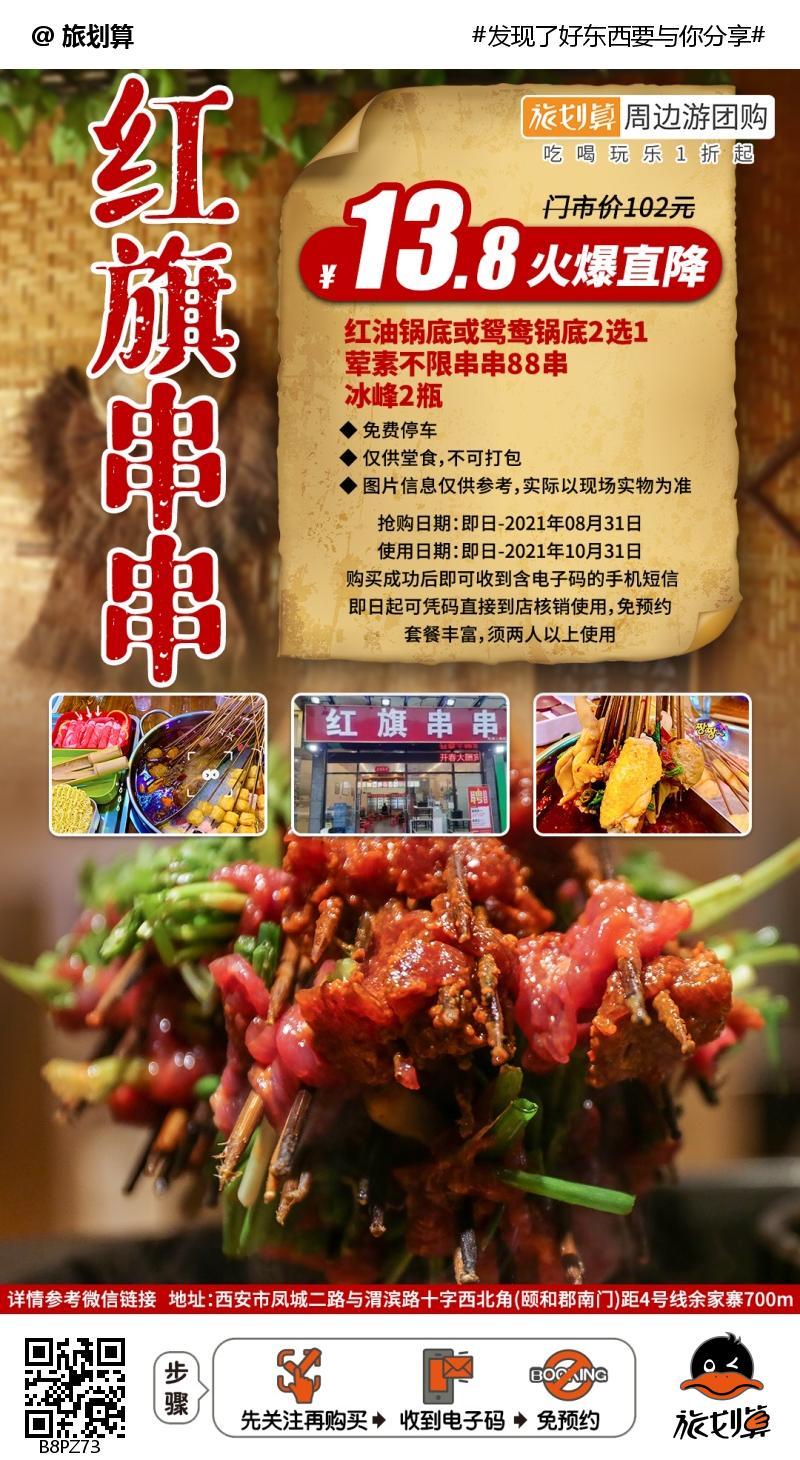 【未央区丨曹家庙社区 地铁口】满足你的Plus胃和挑剔的嘴!¥13.8抢价值102元「红旗串串」2人餐!