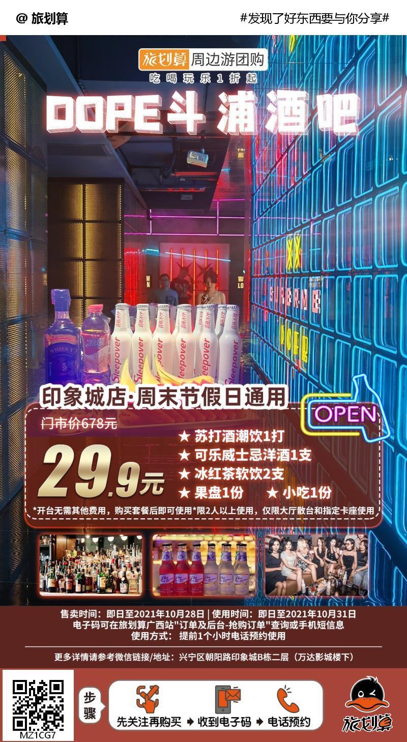 印象城 | 一个顺应年轻潮人的夜店!¥29.9抢价值678元「DOPE斗浦酒吧」套餐=苏打酒潮饮1打+N