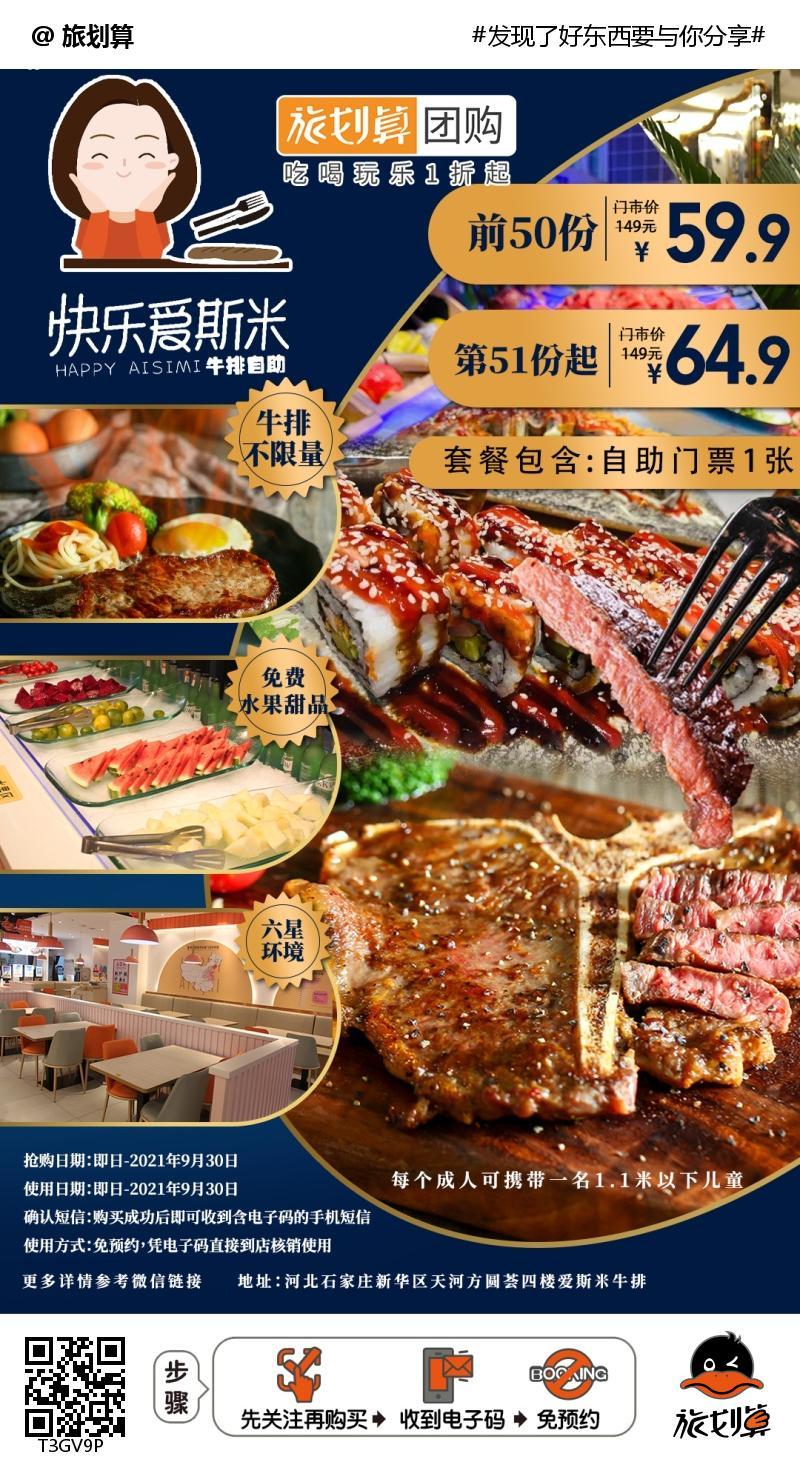 【新华区】牛排不限量吃!前50份仅59.9抢¥149「快乐爱斯米」自助餐券!第51份起64.9元!