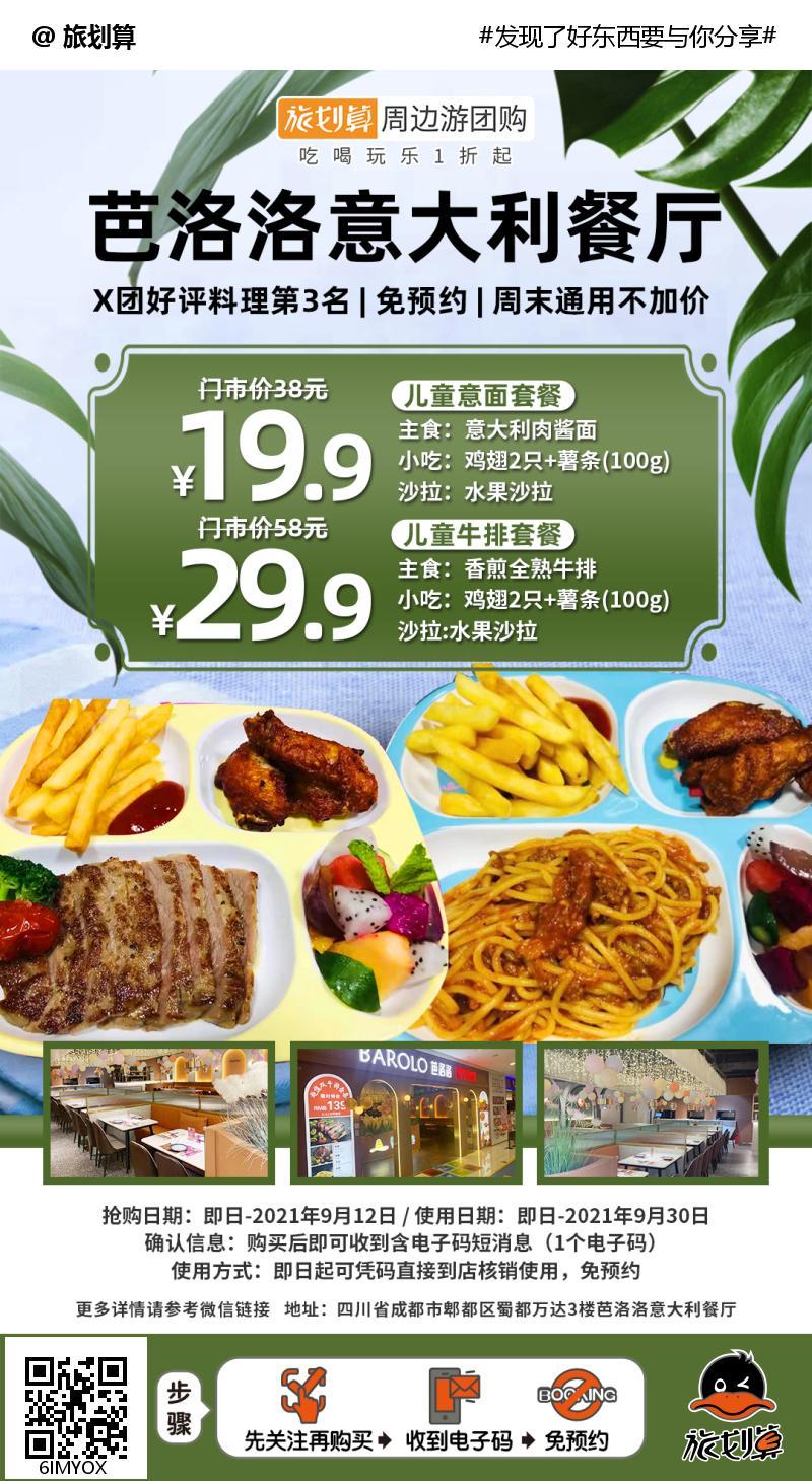 【蜀都万达|免预约】给孩子一个充满回忆的西餐!¥19.9起抢价值58元「芭洛洛意大利餐厅」儿童意面/牛排套餐!周末通用不加收!