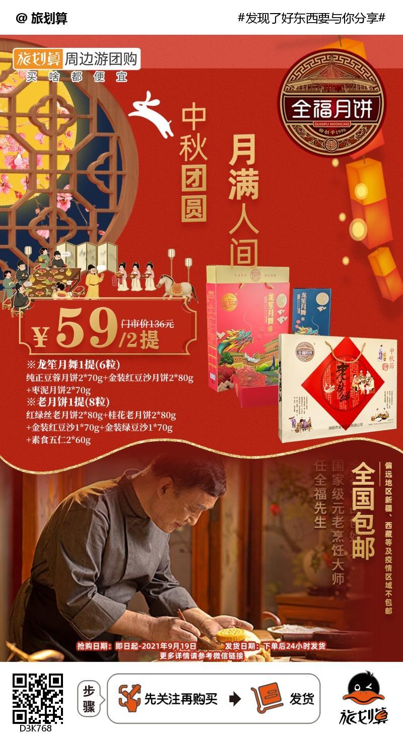 【全国包邮】匠心制饼26年,展现洛阳特色!¥59抢价值136元「全福月饼」2提=龙笙月舞+老月饼!