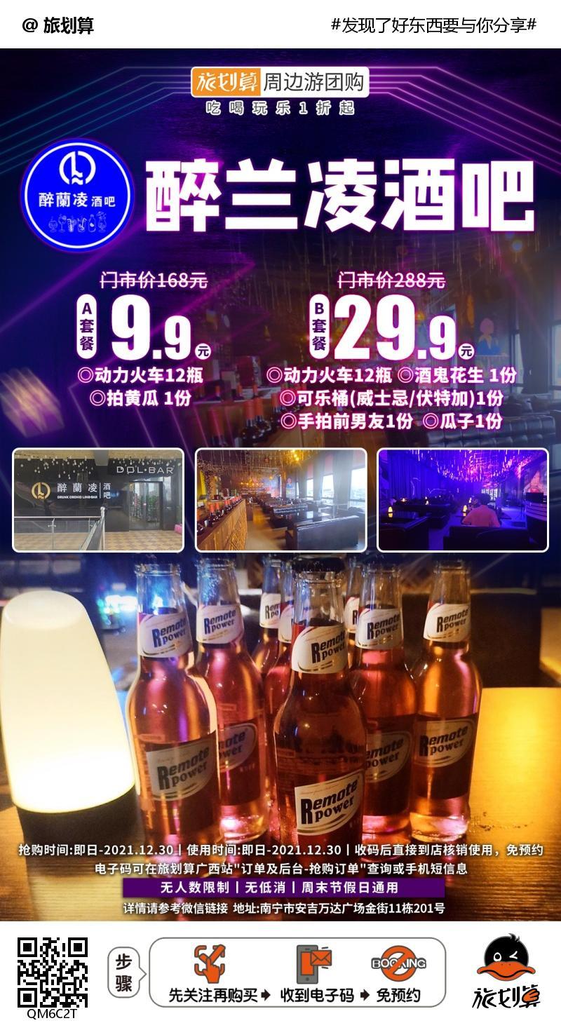 深夜狂欢嗨起来!低至9.9元起抢门市价168元「醉兰凌酒吧」动力火车12瓶+手拍黄瓜1份!享受美食+各种酒!