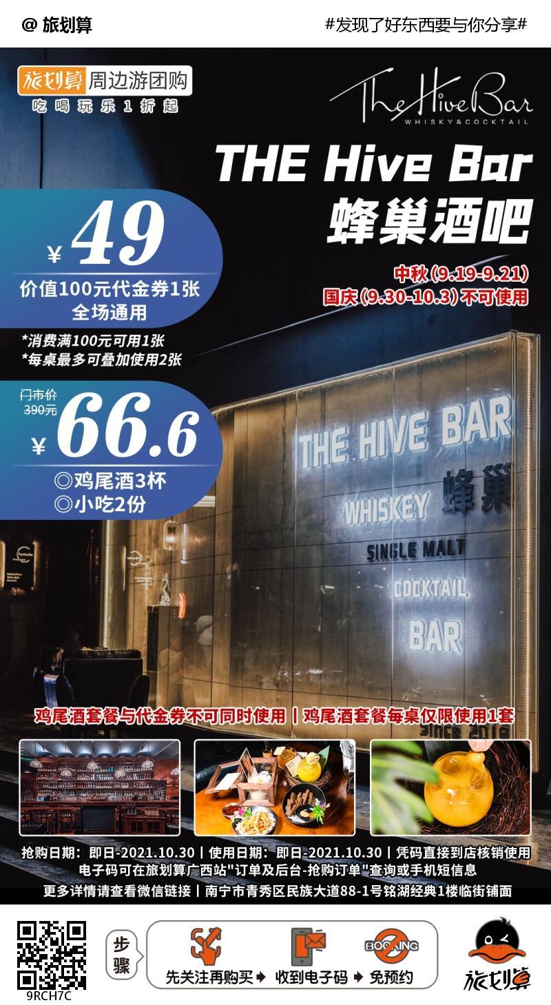 邂逅梦幻鸡尾酒盛宴!仅66.6元起抢价值390元「THE HIVE BAR 蜂巢酒吧」3人鸡尾酒套餐!释放你的激情!