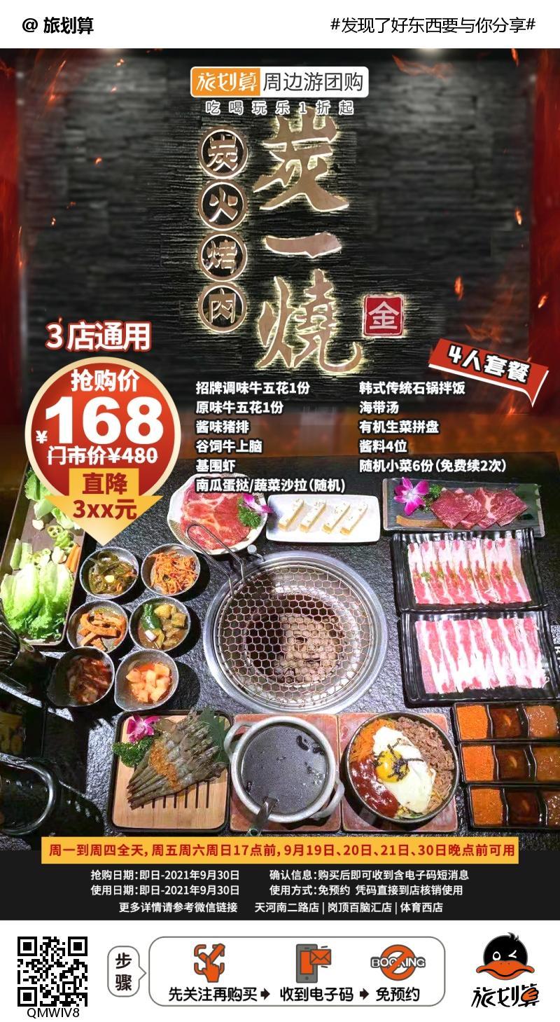 【3店通用】打卡热门烤肉餐厅,大口吃肉约一波!¥168抢价值480「炭一烧」4人餐=调味牛五花+原味牛五花等