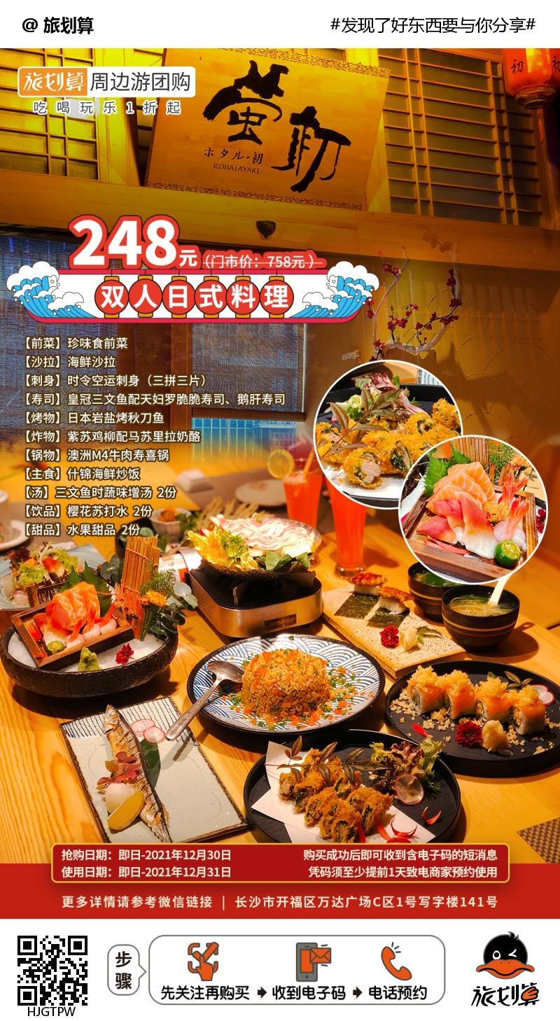 【万达广场·萤初日式料理】满满的日式风情!248元抢价值758元双人餐=刺身+鹅肝寿司+澳洲M4牛肉寿喜锅等!