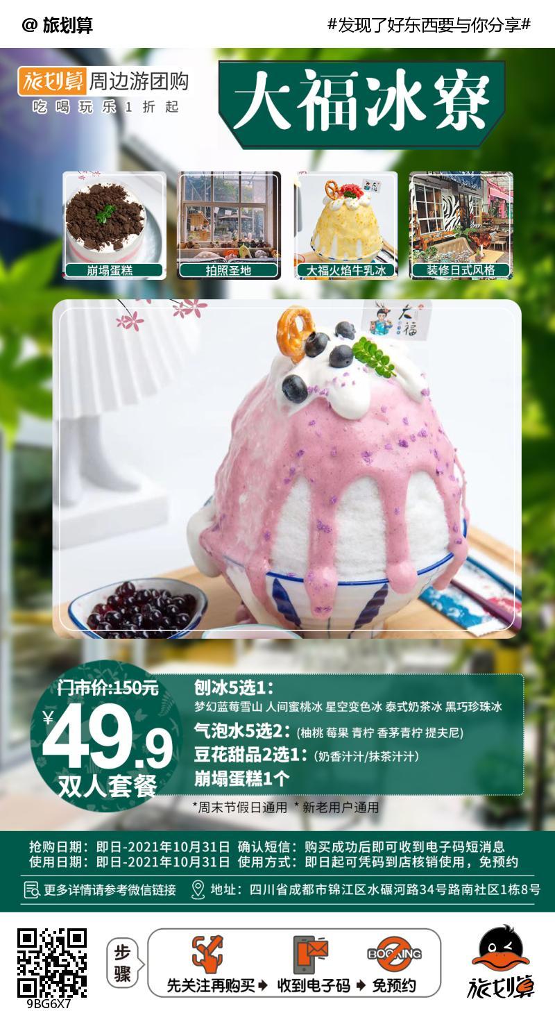 【锦江区 水碾河路】把甜品吃到肚子里,一口就沦陷!49.9元抢价值150元「大福冰寮」刨冰5选1+气泡水5选2等!