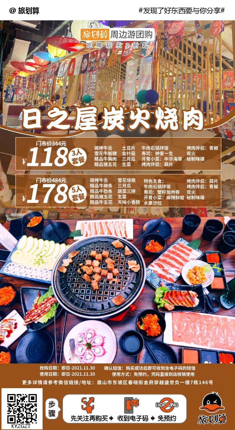 【眉山水街景区丨免预约】 日式烤肉,感受风情美味!¥118抢价值344元「日之屋炭火烧肉」幸福时光2-3人餐=碳烤牛舌+雪花牛板腱+N!