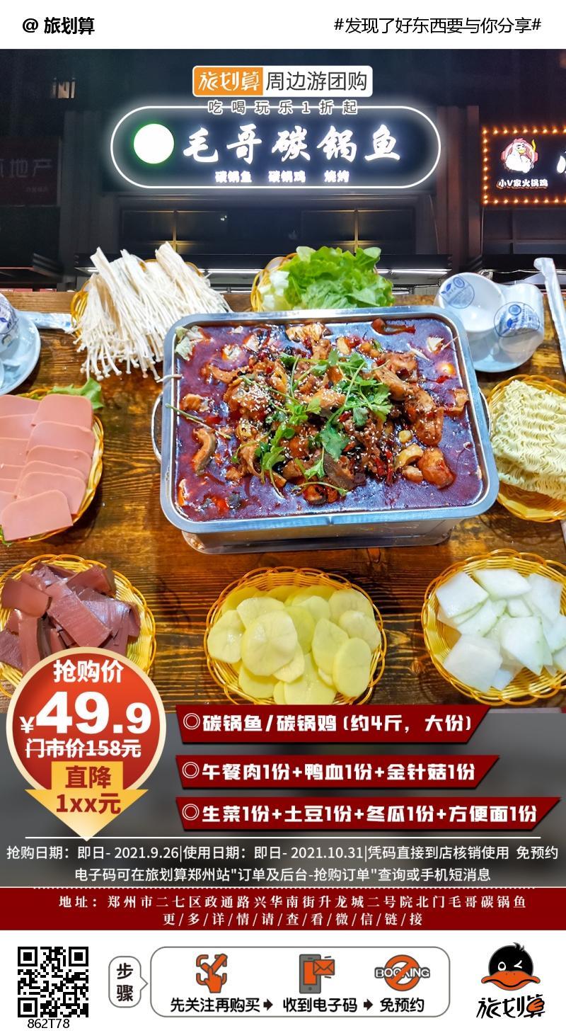 【齐礼阎店】五星宝藏店!满满好评!¥49.9抢价值158「毛哥碳锅鱼」4人餐=碳锅鱼/碳锅鸡2选1+午餐肉+鸭血+金针菇+生菜等