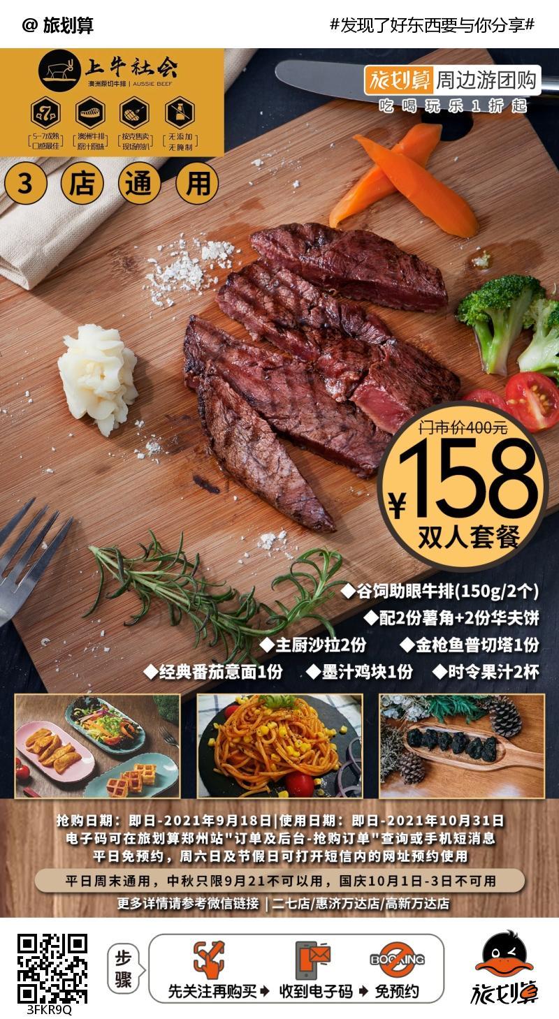 【3店通用】进口原切牛肉,鲜美到飙泪!¥158抢价值400「上牛社会」双人餐=谷饲助眼牛排+经典番茄意面+墨汁鸡块等!