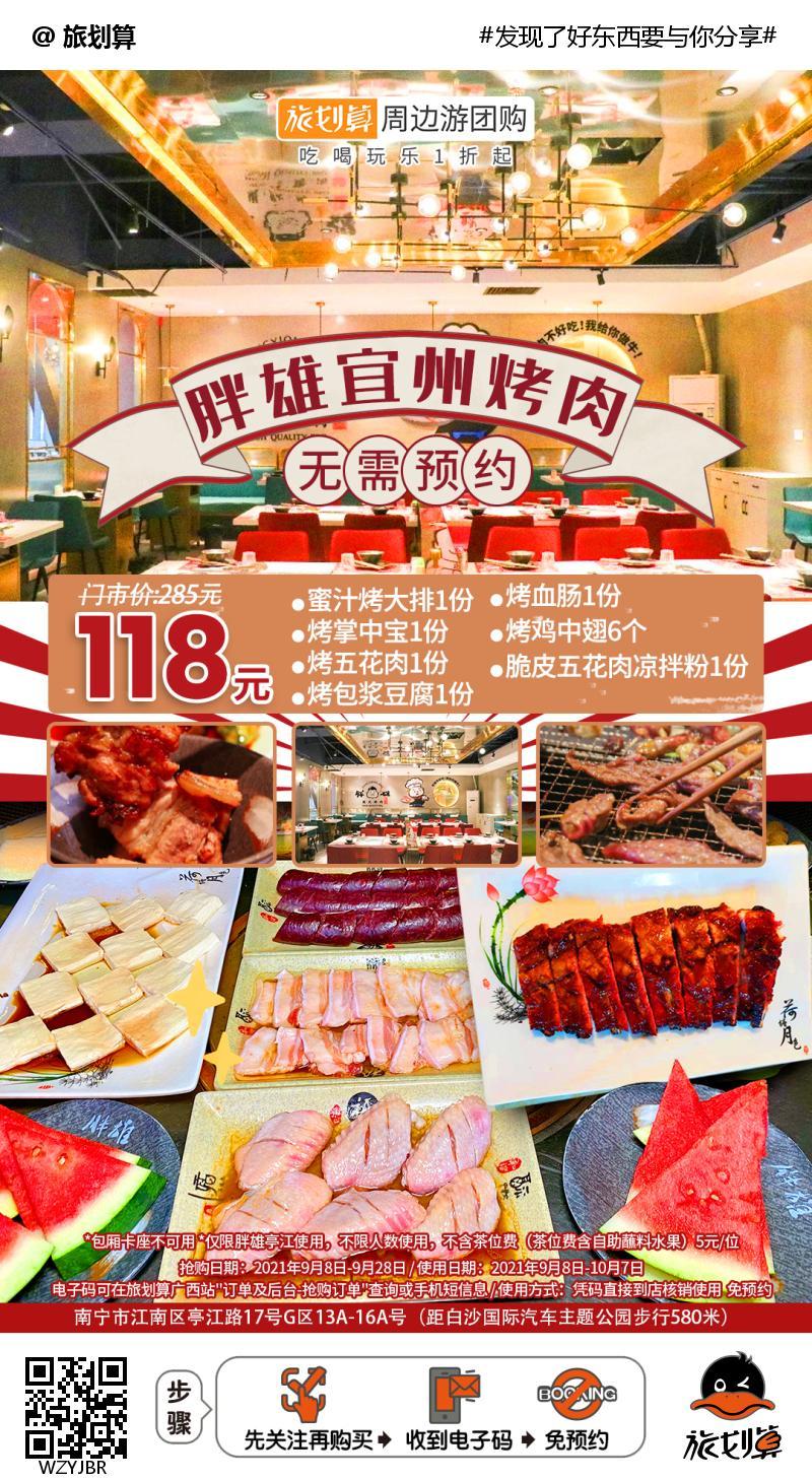 【江南区】地道宜州烤肉就在胖雄!118元抢门市价285元「胖雄宜州烤肉」蜜汁烤大排+烤掌中宝+烤五花肉+烤包浆豆腐+N!
