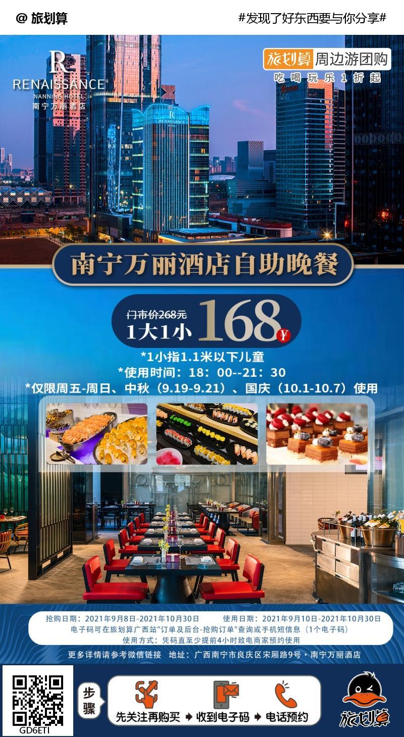 豪华酒店享受饕餮盛宴!¥168抢价值268元「南宁万丽酒店」单人自助晚餐!海鲜+烧烤+寿司+甜品等N多美味吃不停!