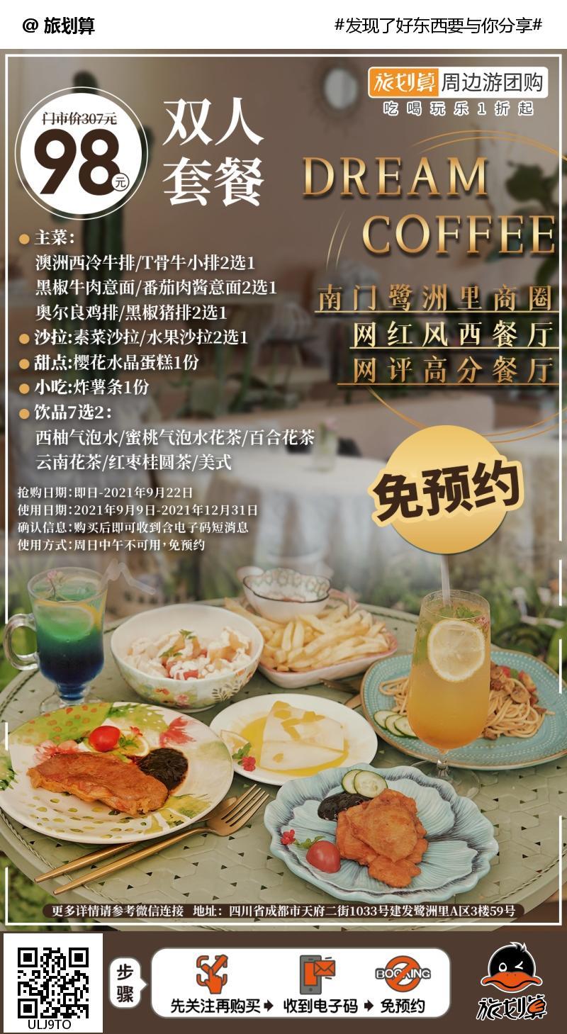 【鹭洲里】文艺青年钟爱的宝藏地!¥98抢价值307元「DREAM coffee」双人餐=西冷牛排/牛小排+意面+鸡排/猪排等!