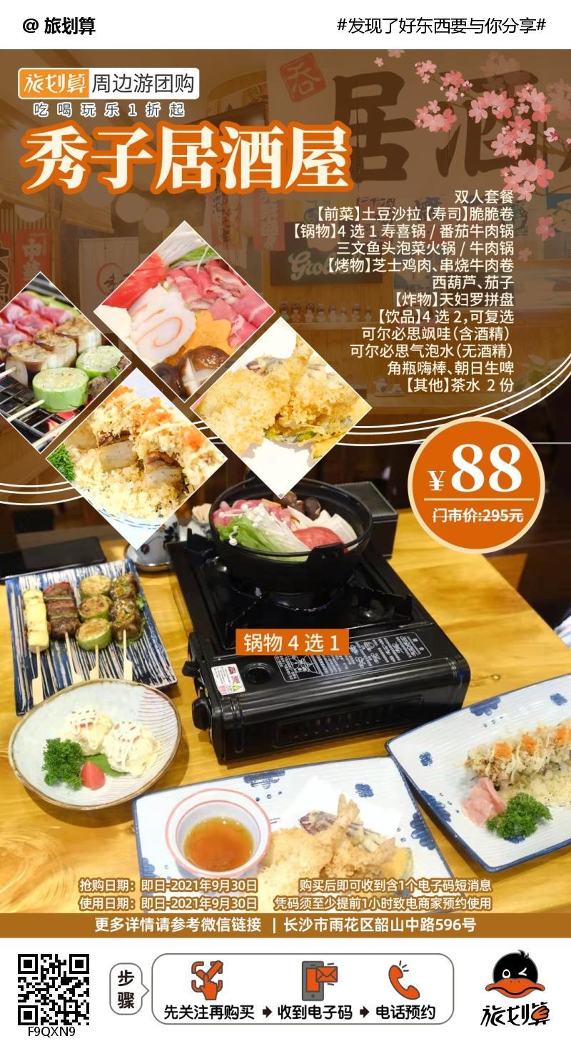【雨花亭店·秀子居酒屋】饕客的日料盛宴!仅88元抢价值295元双人套餐!前菜+寿司+锅物+烤物+炸物等!多种美味等你来撩!
