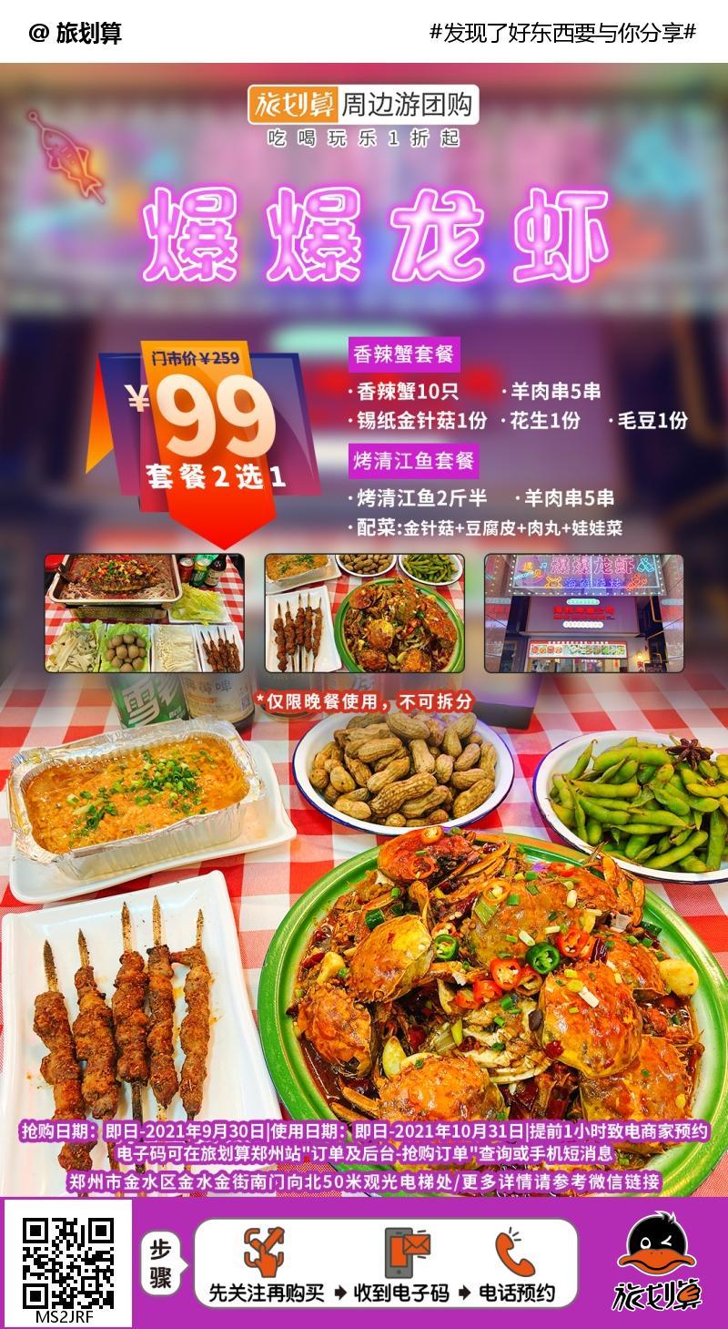 【金水万达金街】鲜香味道征服你的胃!¥99抢价值259「爆爆龙虾」香辣蟹/烤清江鱼套餐2选1!