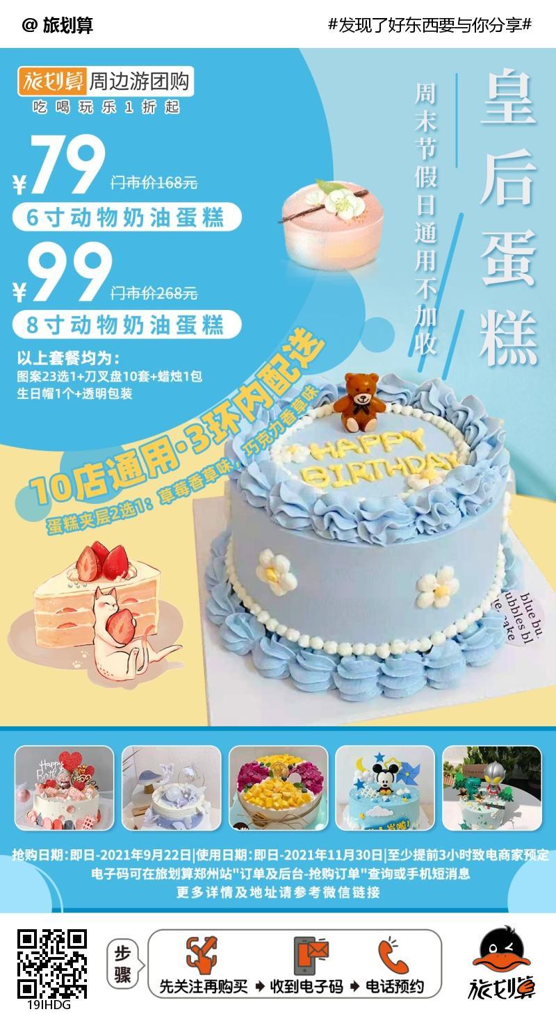 【10店通用·3环内配送】给生活加点甜!¥79起抢价值168「皇后蛋糕」6寸动物奶油蛋糕1个!¥99=8寸蛋糕!图案23选1!