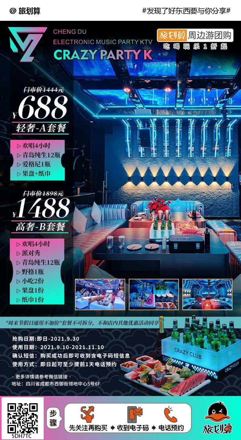DY【西御街领地中心】城市里的乌托邦,潮流+艺术+交友!¥688起抢价值1444元「CRAZY PARTY k」轻奢A套餐!