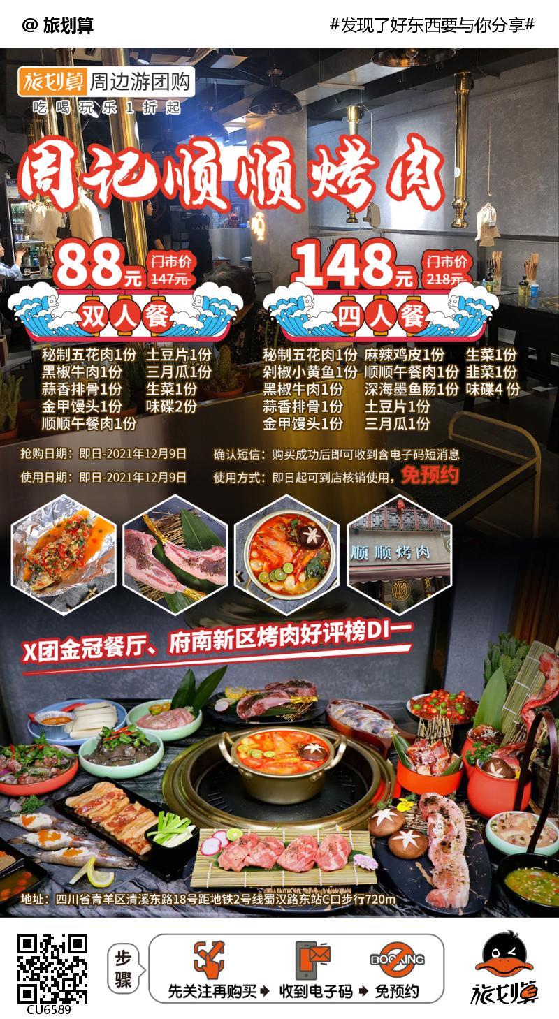 【青羊区】某团好评榜烤肉餐厅!¥88抢价值147元「周记顺顺烤肉双人餐」!¥148抢四人餐!丰富菜品等你来享!