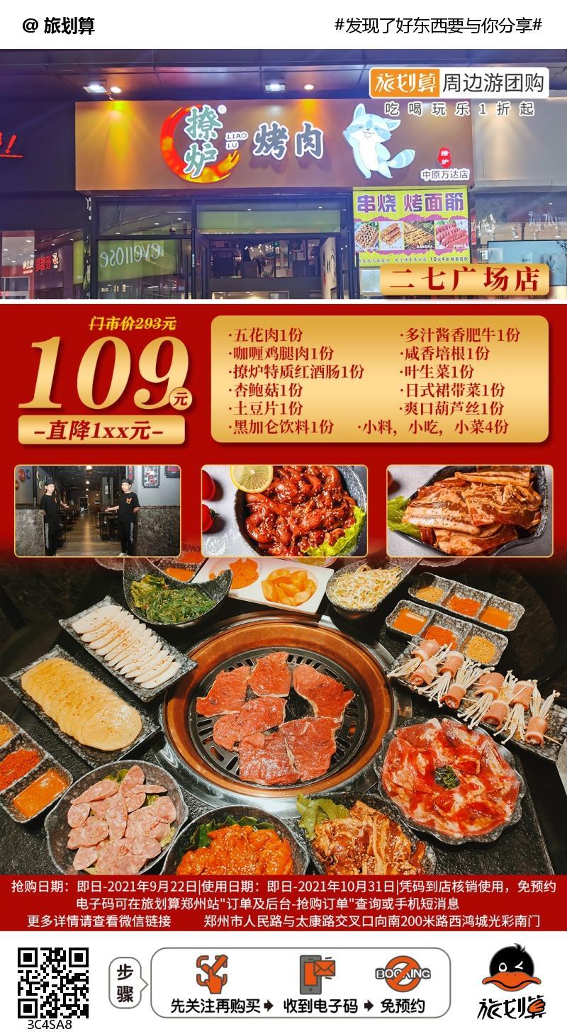【二七广场店】边撩浣熊,边吃烤肉!¥109抢价值293「撩炉烤肉」3-4人餐=五花肉+多汁酱香肥牛+咖喱鸡腿肉等!
