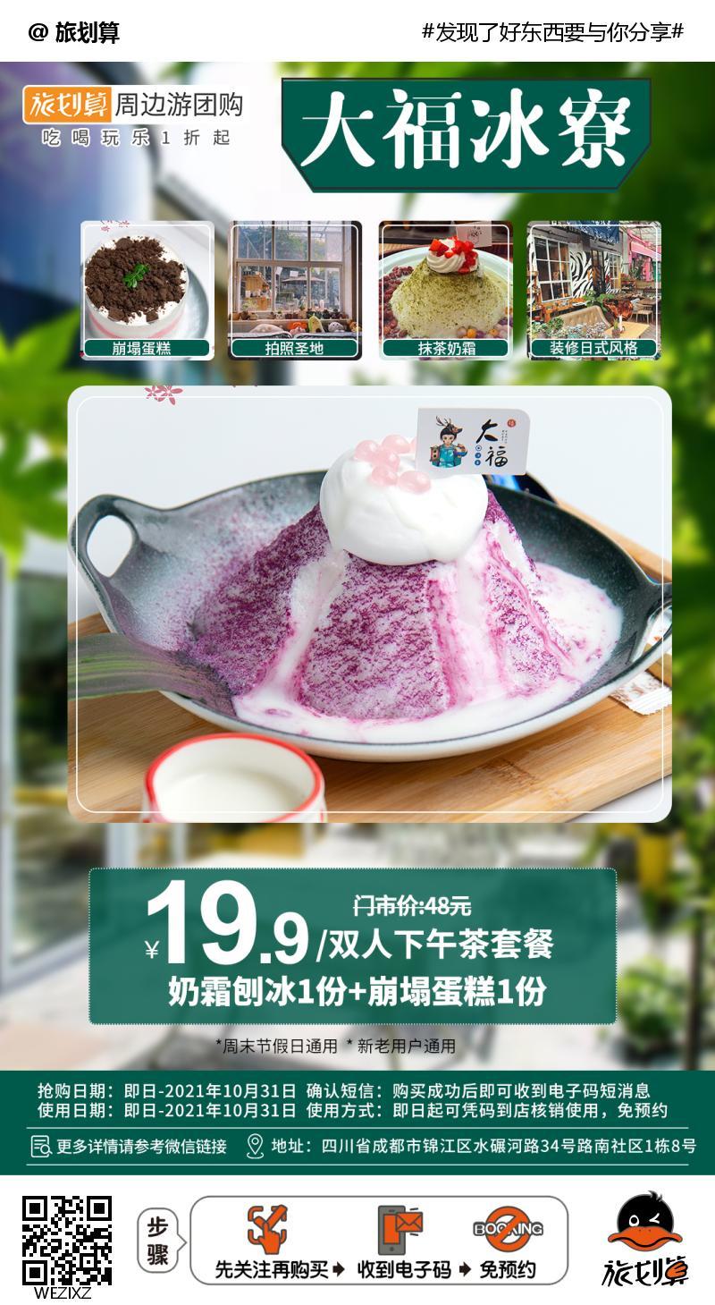 【锦江区 水碾河路】甜甜好滋味,一口就沦陷!19.9元抢价值48元「大福冰寮」奶霜刨冰+崩塌蛋糕!
