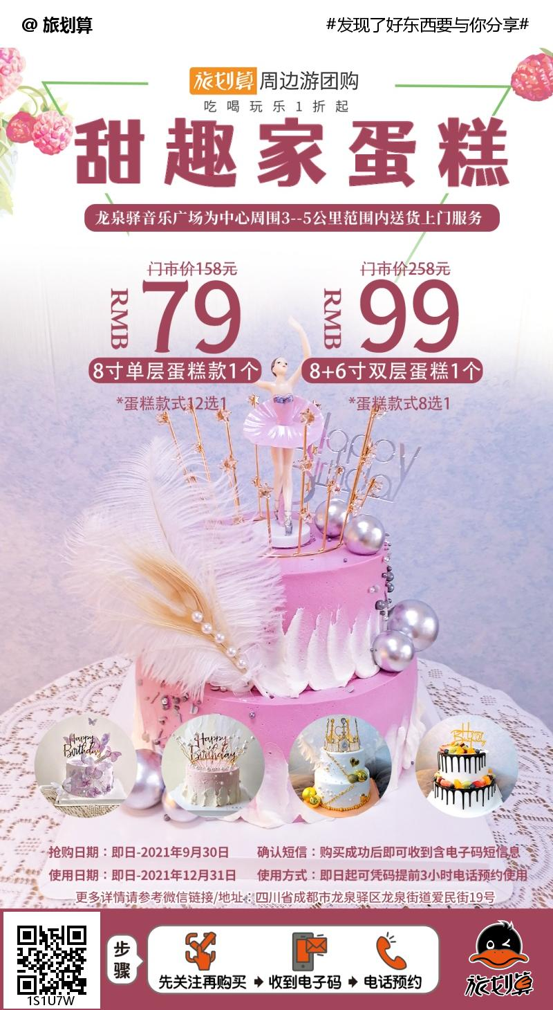 【免费配送3-5公里】高颜值网红蛋糕!¥79抢价值158元「甜趣家蛋糕」单层8寸蛋糕!¥99抢8+6寸双层蛋糕!多种款式任你挑选