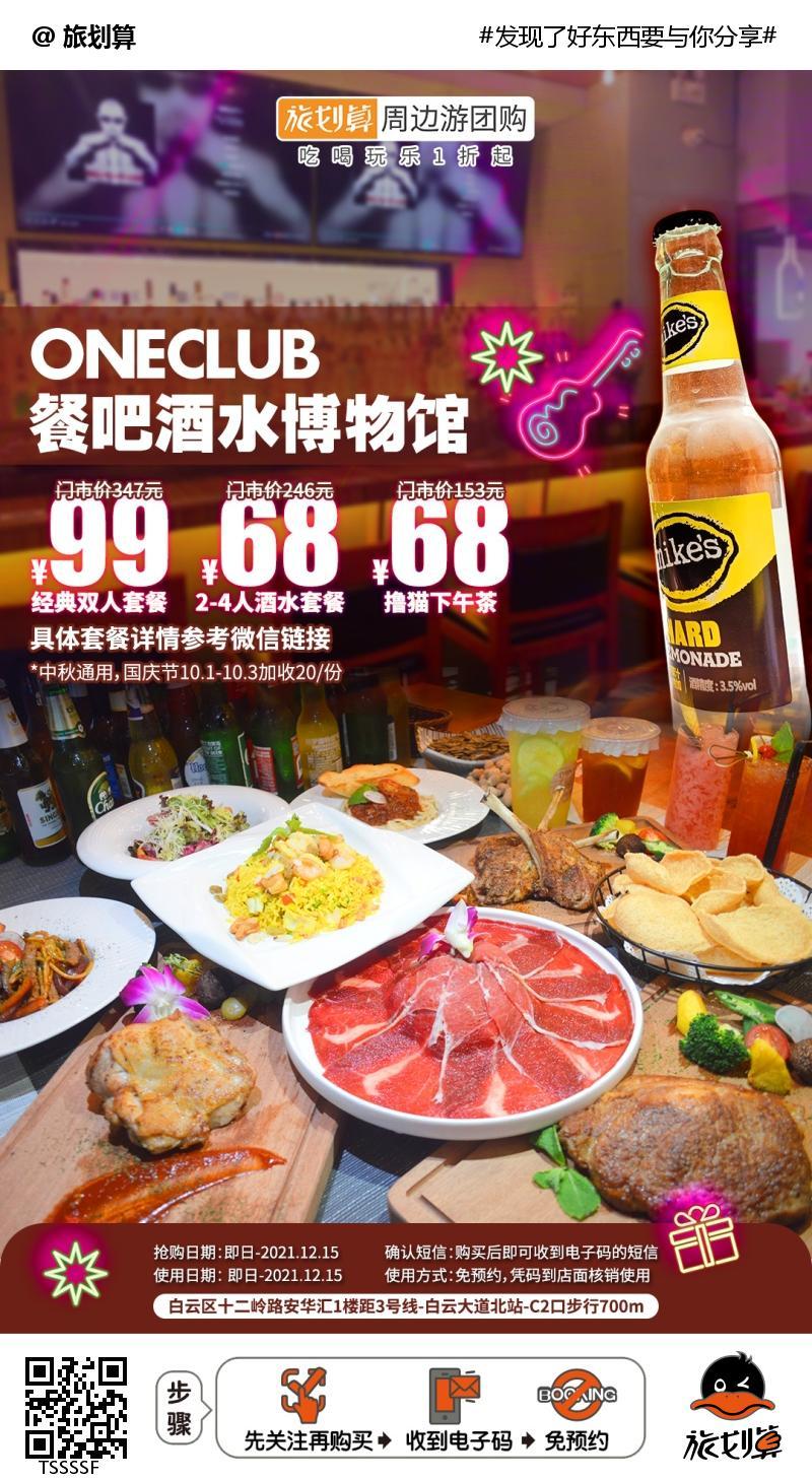 【白云|安华汇|One Club餐吧-酒水博物馆】仅¥68起抢2-4人酒水套餐和撸猫下午茶套餐!¥99抢经典双人餐=玫瑰盐牛扒等