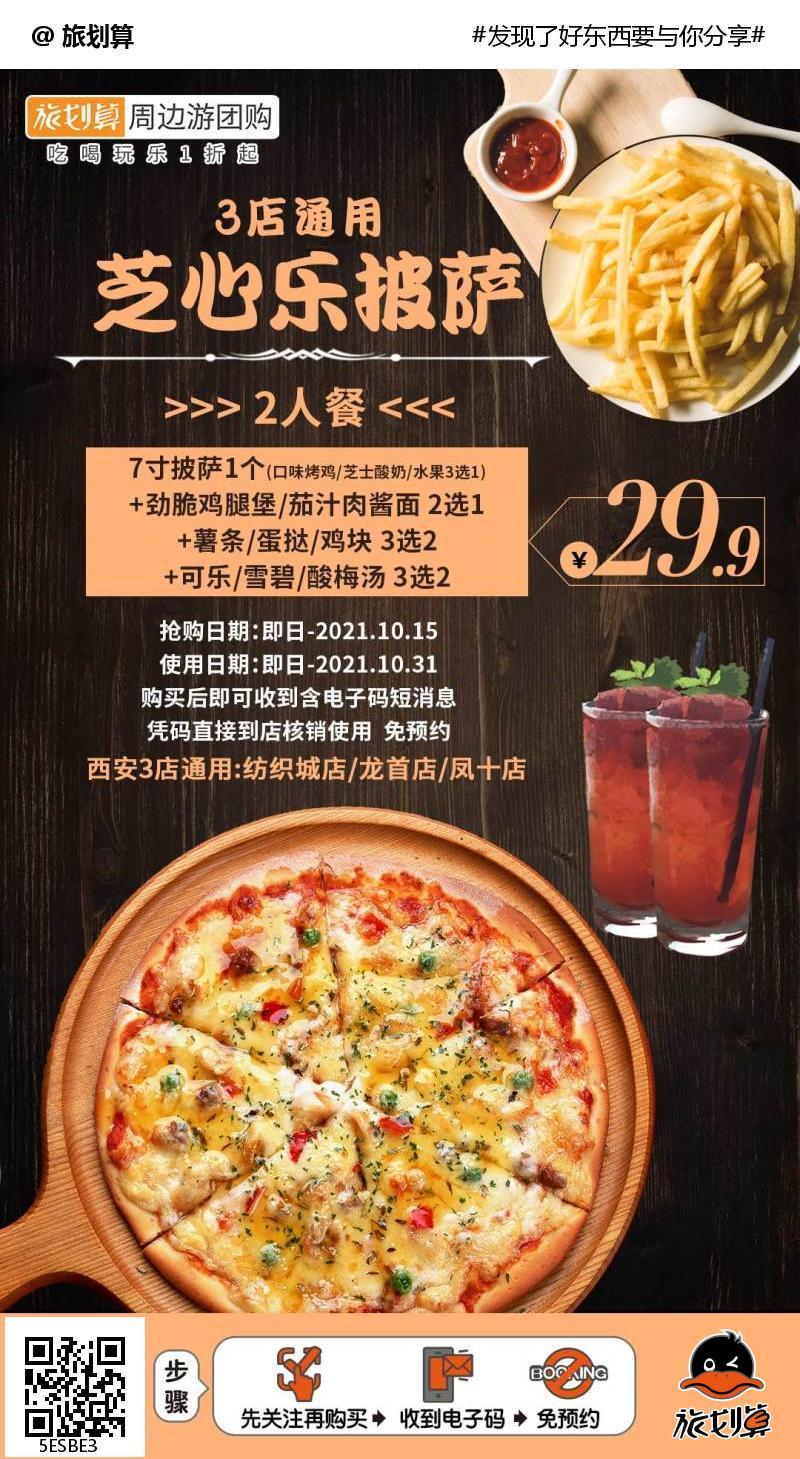 """【3店通用】击中""""芝士控""""的味蕾!¥29.9抢「芝心乐披萨」双人餐=7寸披萨(口味3选1)+劲脆鸡腿堡/茄汁肉酱面2选1+N"""