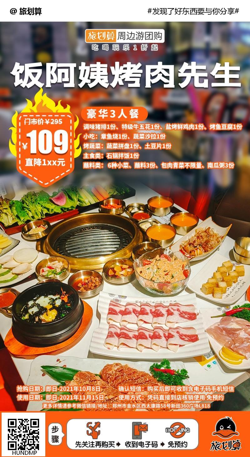 """【国庆可用·太康360广场】专为""""肉食族"""" 打造!¥109抢价值295「饭阿姨烤肉先生」3人餐=调味猪排+特级牛五花等~~~"""