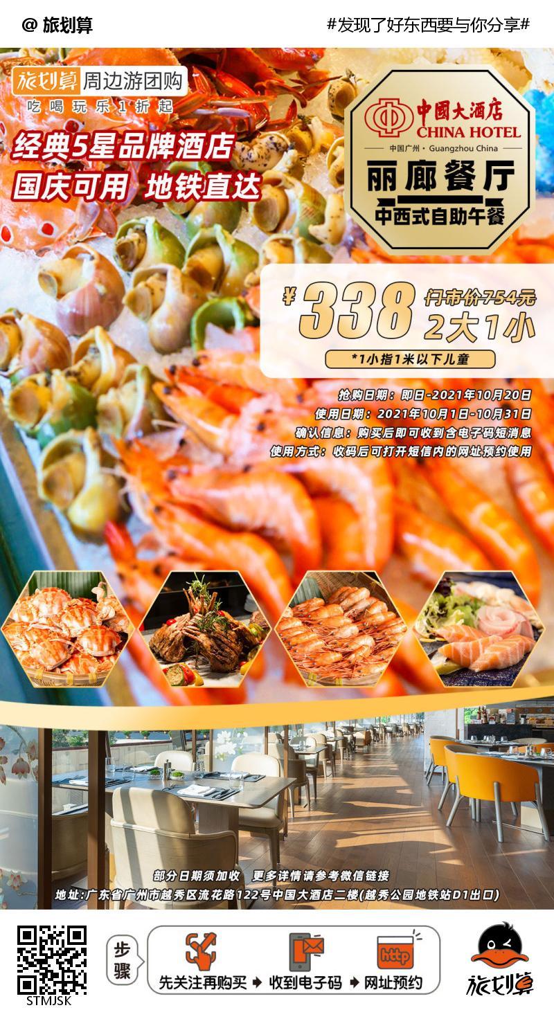 国庆可用【越秀·中国大酒店】一站通吃海鲜、西式、中式各种菜系!338元享2大1小自助午餐!