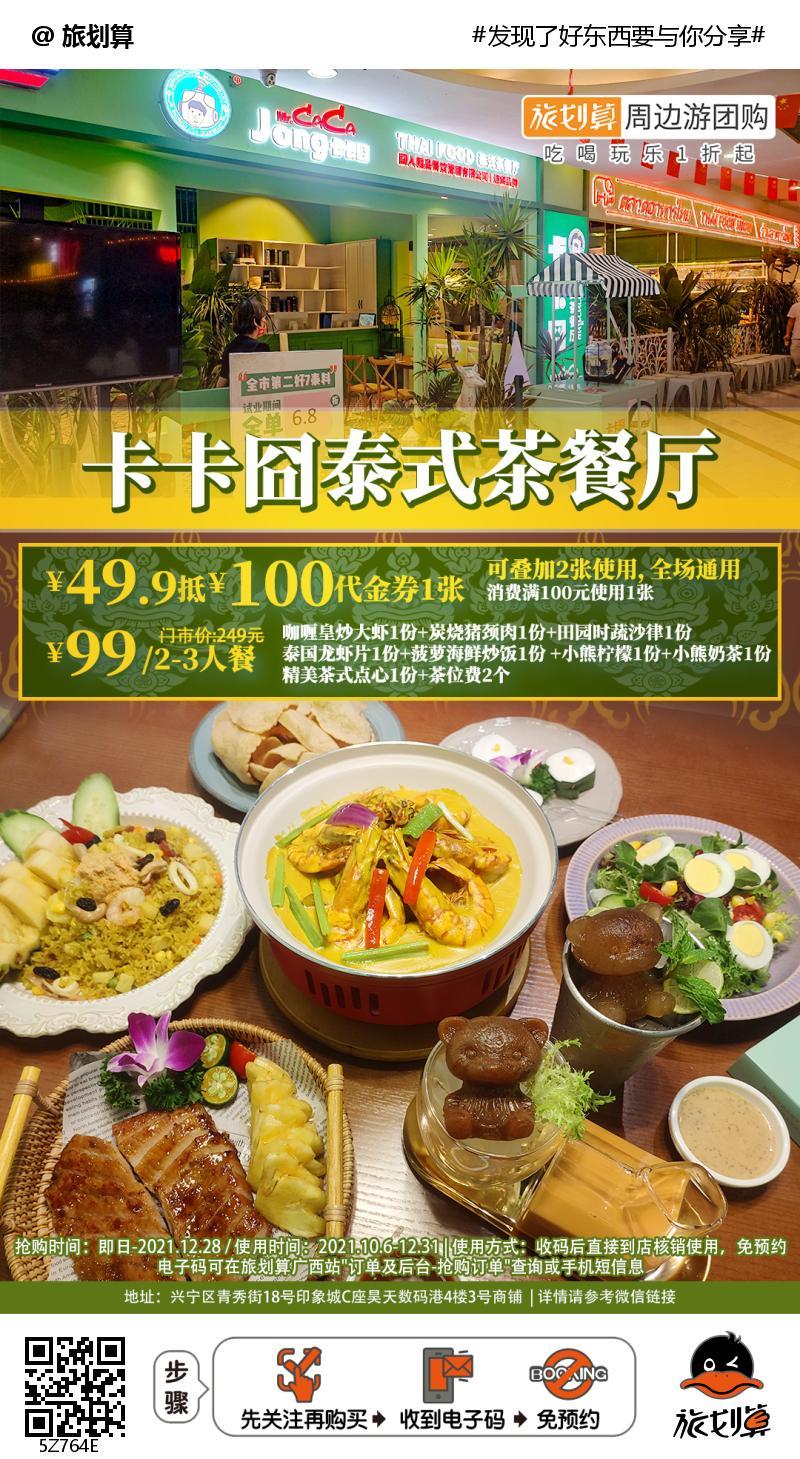 朝阳 新店 地道泰式风味!¥49.9抢「卡卡囧泰式茶餐厅」100元代金券!¥99抢2-3人餐=咖喱皇炒大虾+炭烧猪颈肉+沙律等