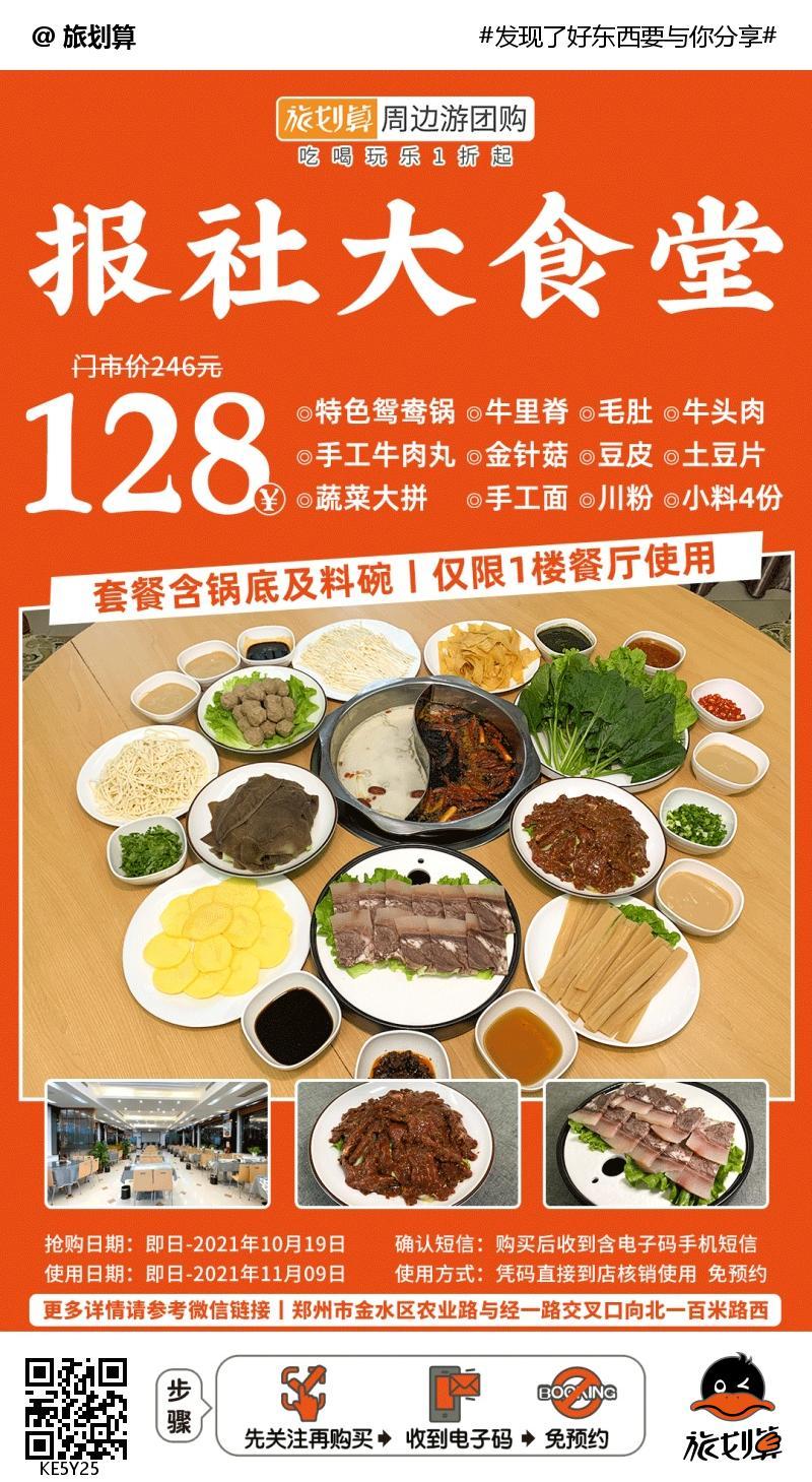 【金水区】牛味满分,肉多菜足!¥128抢价值246元「报社大食堂3-4人牛杂火锅套餐」!牛头肉+牛里脊+毛肚+N!