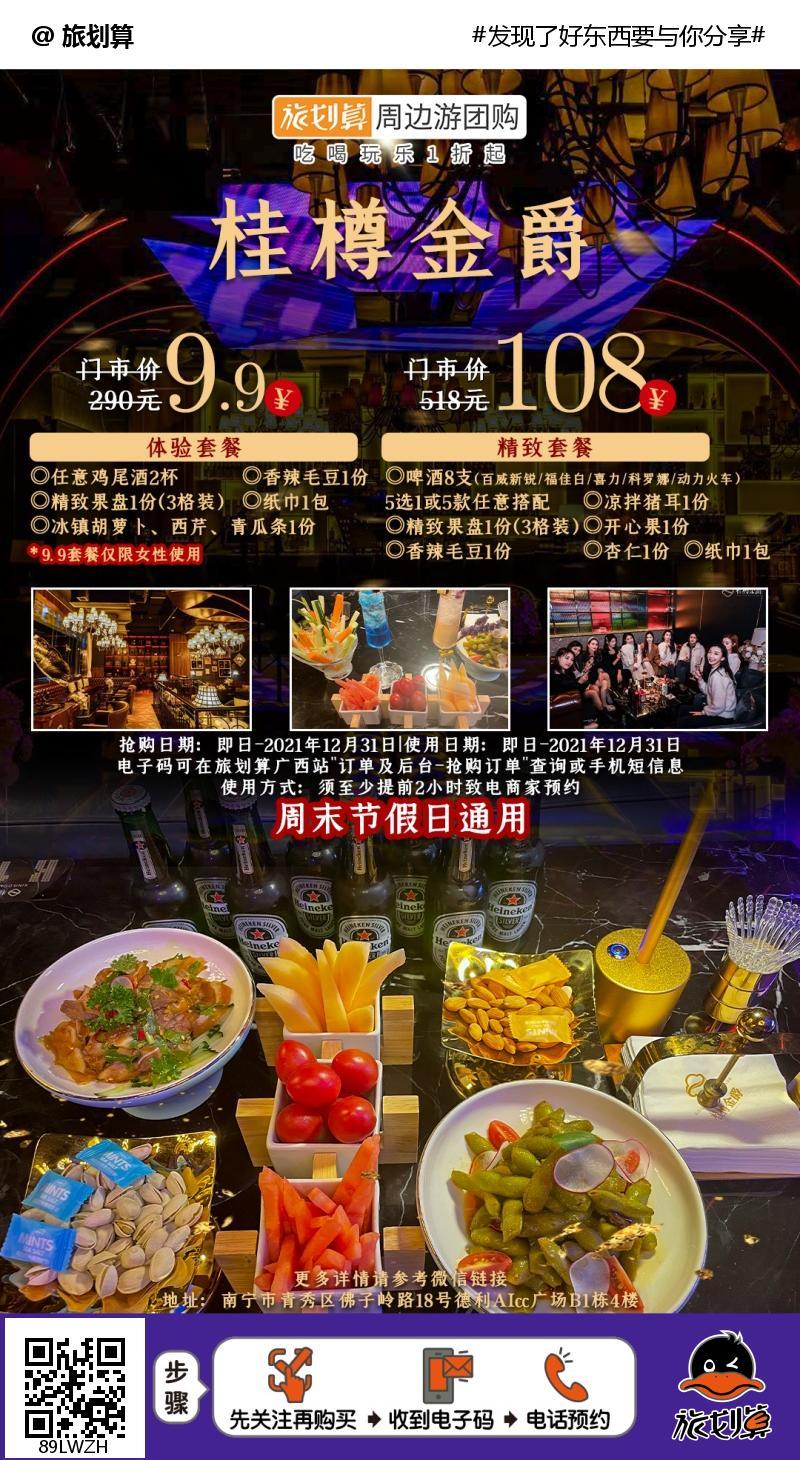 【青秀区丨德利丨浪漫法餐丨9.9丨任意鸡尾酒2杯丨果盘1份丨小吃2份】更有108桂樽金爵精致套餐!