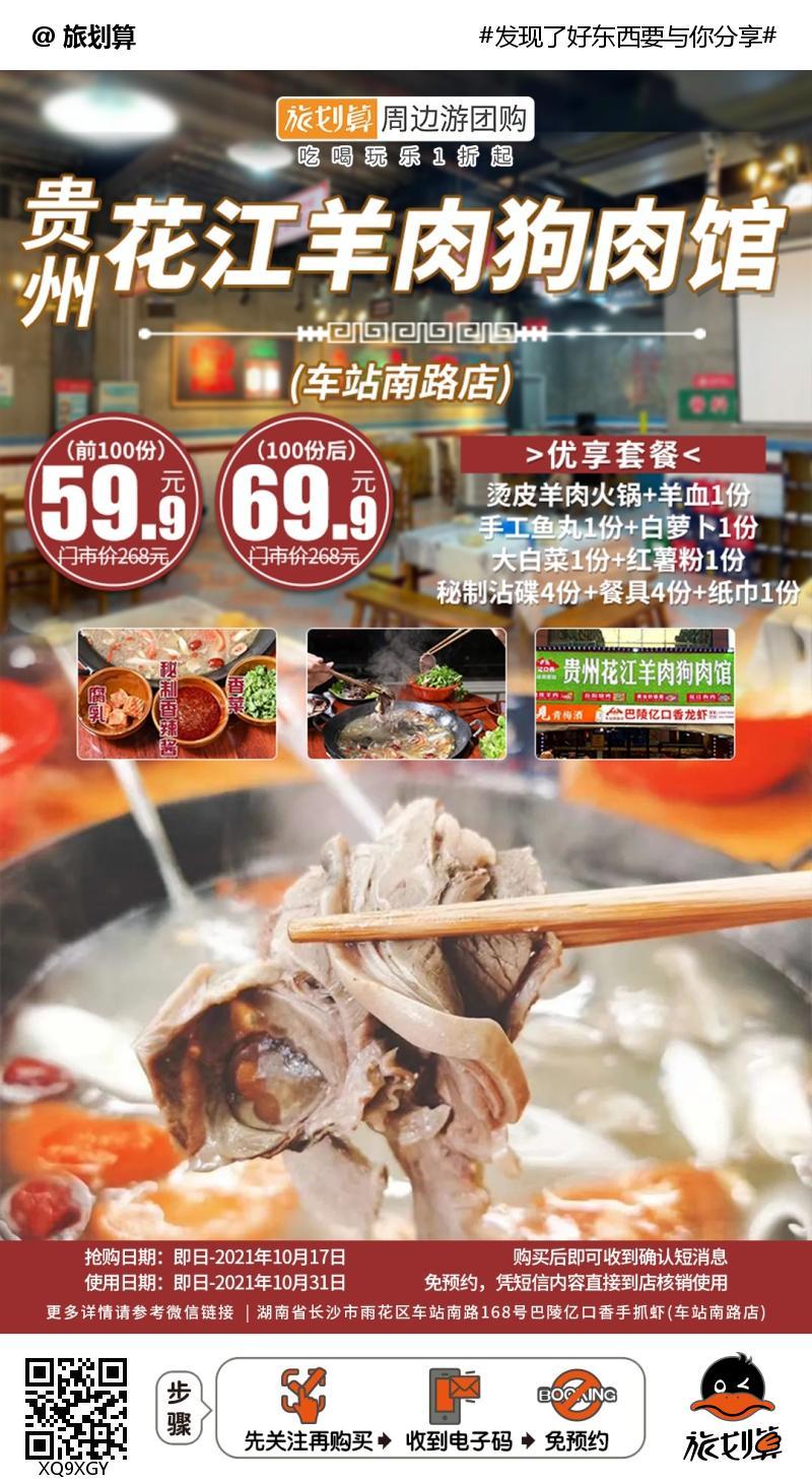 【车站南路·贵州花江羊肉狗肉馆】一顿热呼呼的羊肉锅,就可以让你暖到心里!前100份59.9元享烫皮羊肉火锅3~4人餐