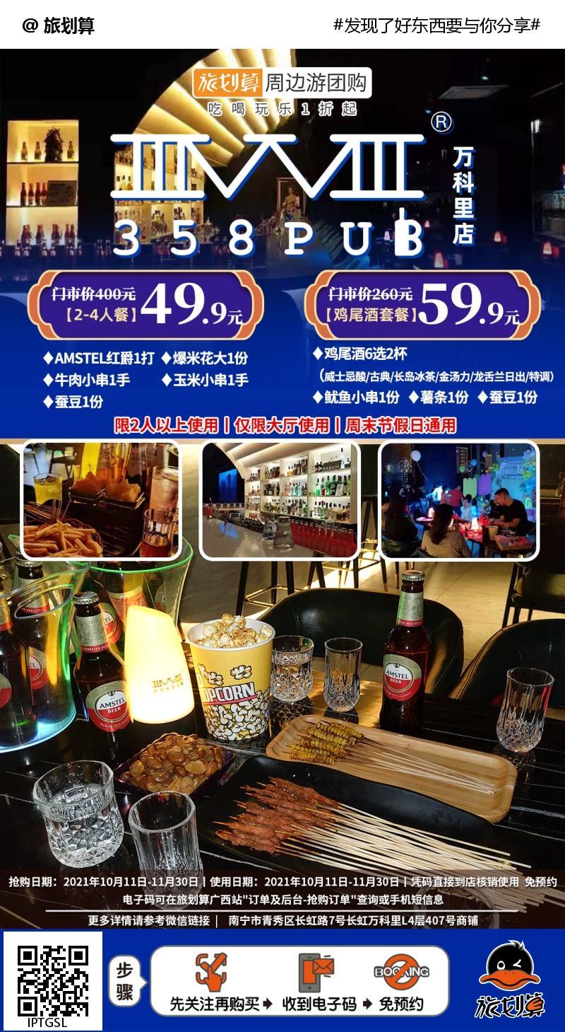 【长虹万科里】这里酒管够!49.9元抢门市价400元「358PUB酒吧 ·万科里店」AMSTEL红爵1打+爆米花+牛肉小串+N!