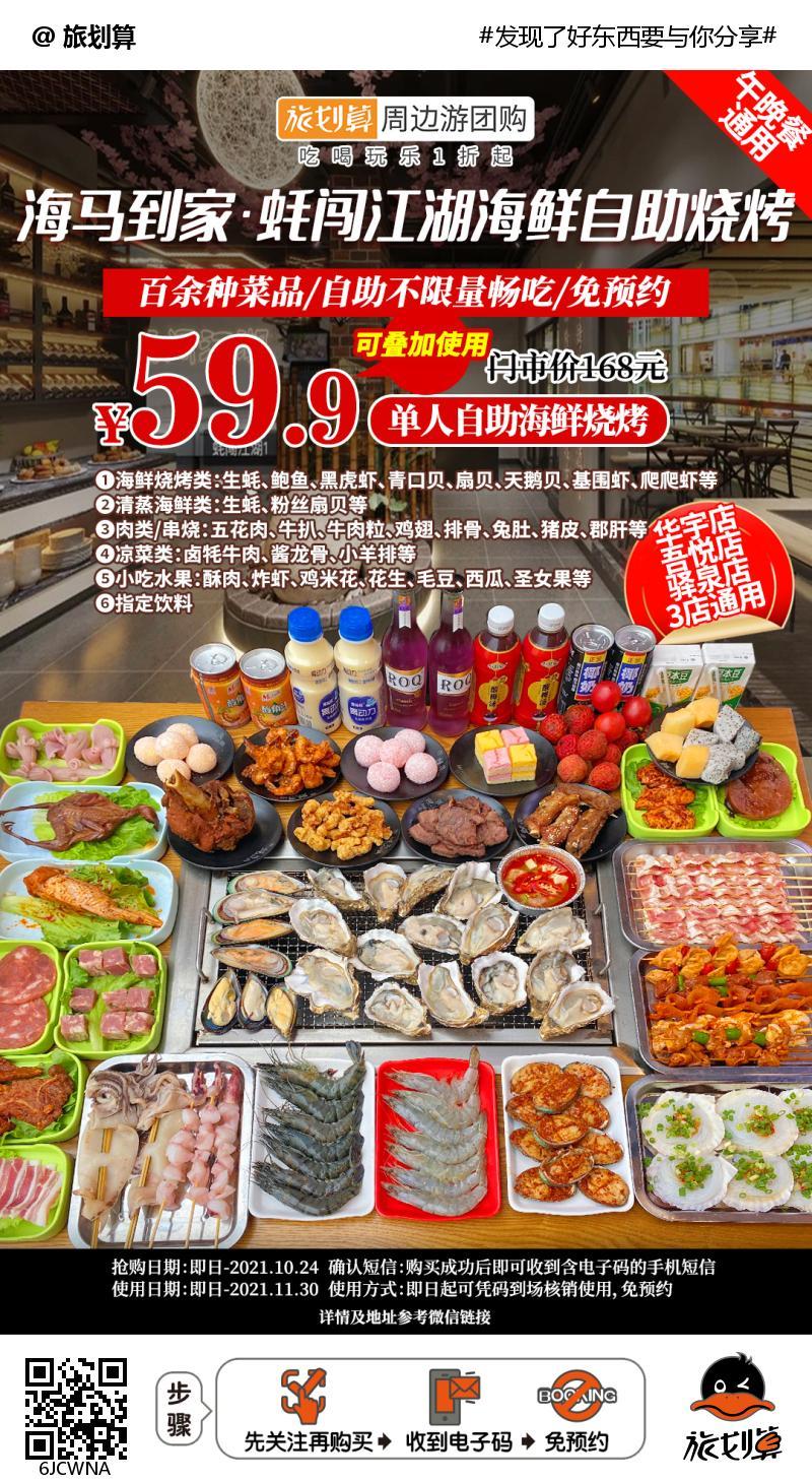 【3店通用|免预约】带您实现生蚝鲍鱼自由!¥59.9抢价值¥168「海马到家·蚝闯江湖」单人自助海鲜烧烤!可无限叠加使用!
