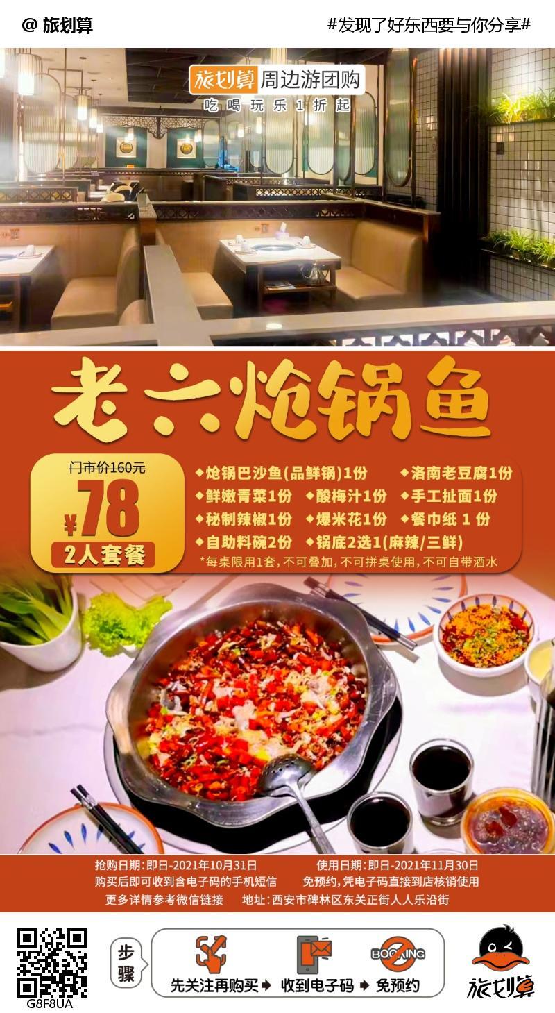 【碑林区丨东关正街】好吃到勾魂的清真炝锅鱼!¥78抢价值160元「老六炝锅鱼」2人餐=炝锅巴沙鱼(品鲜锅)+洛南老豆腐+N!