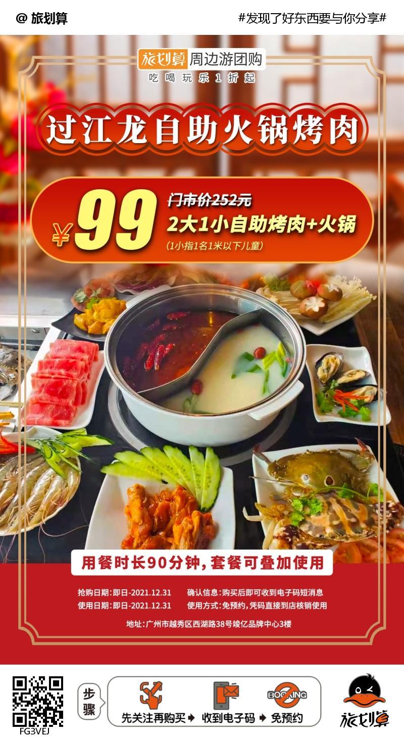 【北京路 过江龙自助烤肉】人均30+抢2大1小自助烤肉+火锅!任性大口吃肉肉,虾蟹、寿司、牛扒、肥牛、鸡扒、水果、饮料、啤酒等