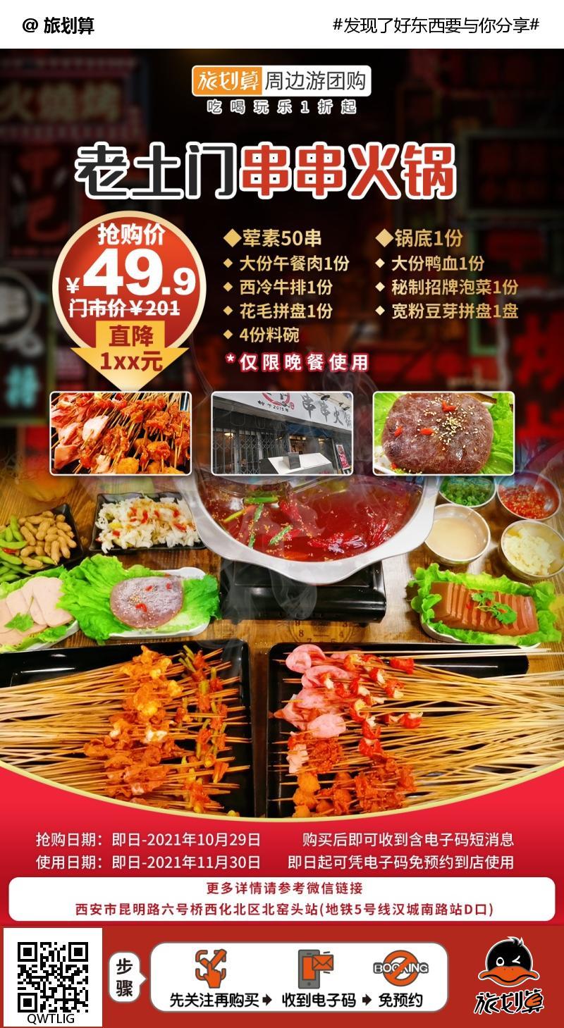 【免预约丨汉城南路地铁站】串串吃到爽!¥49.9抢价值201元「老土门串串火锅」3-4人餐=锅底+荤素50串+N!