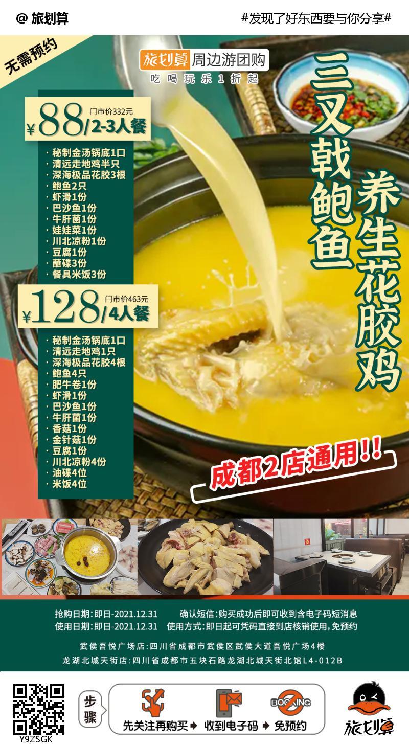 【成都 2店通用】秋冬的第①口养生汤!¥88抢价值332元「三叉戟鲍鱼养生花胶鸡」2-3人套餐!
